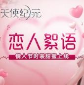 """《天使纪元》甜蜜告白 新时装""""恋人絮语""""今日上线"""