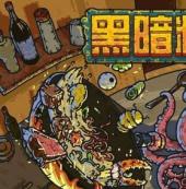 黑暗料理王情人节福利介绍