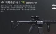 绝地求生刺激战场满配M4倍镜选择攻略
