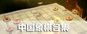 中国象棋合集