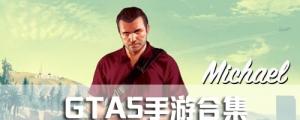 GTA5手游合集
