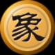 中国象棋人机对弈最新版