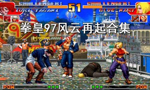 拳皇97风云再起
