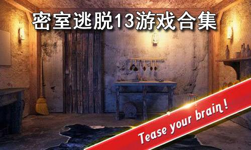 密室逃脱13