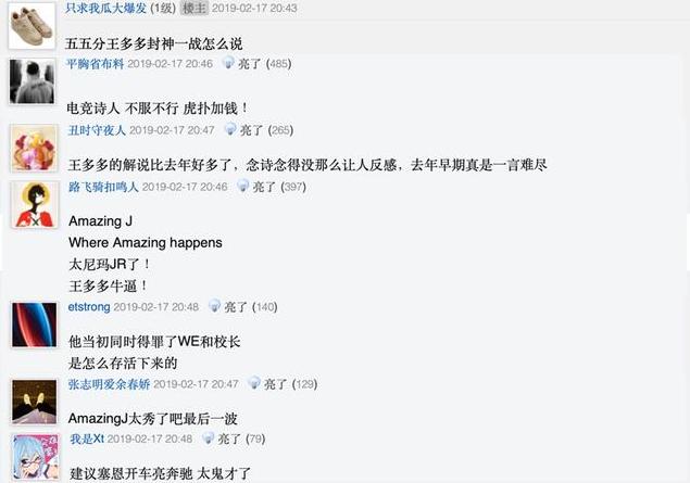 RNG战胜EDG后 解说王多多表现引热议