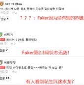 韩网热议SKT击败GEN:小花生是卧底吗