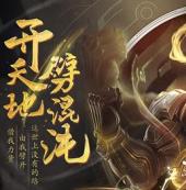 王者荣耀盘古背景故事介绍