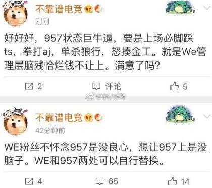 自媒体造谣957 WE公开回应将绝不姑息