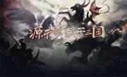 《梦三国手游》热血副本再出新篇 飒爽关凤横空出世!