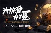 2018中国金球奖,米卢卡卡携手FIFA品类电竞传递快乐足球文化