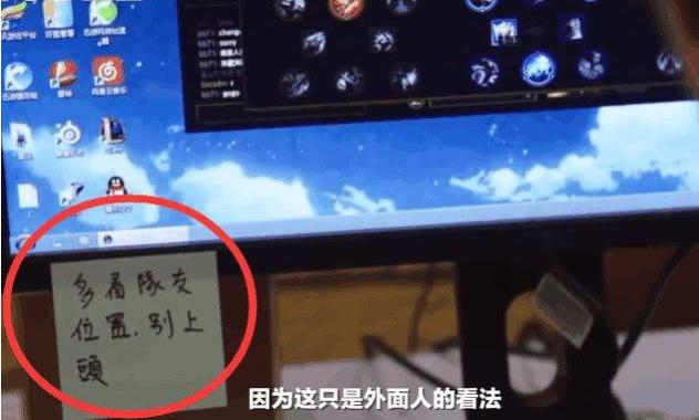 职业选手屏幕贴:LGD注重交流与行动