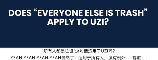 Uzi大师兄问答:都是垃圾也适用于Uzi