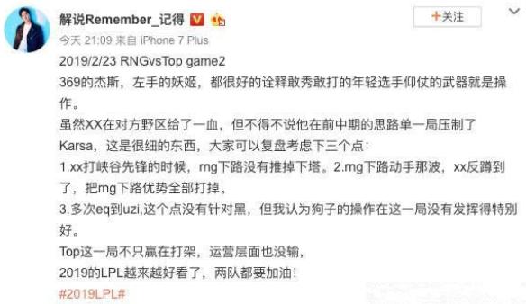 解说记得评RNG败北:UZI发挥不好 TOP打架运营双赢