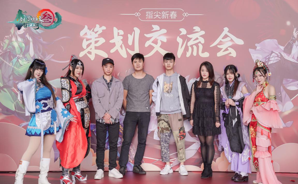 《剑网3·指尖江湖》新春策划交流会回顾