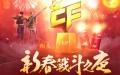 cf斗鱼新春战斗之夜活动网址