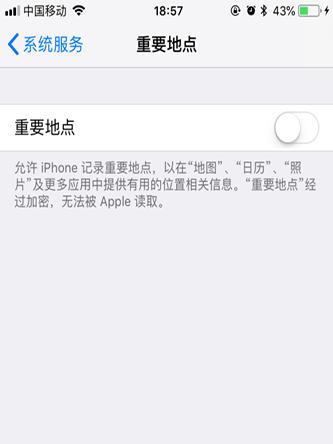 如何将iphone关闭一些无用的功能?