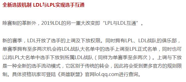 LPL新政策开始执行 众战队补入新选手