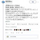 网曝小岛制作新商标   疑似与《死亡搁浅》多人模式有关