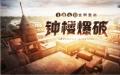新版本即将更新 火线币迎永久HK417-牡丹