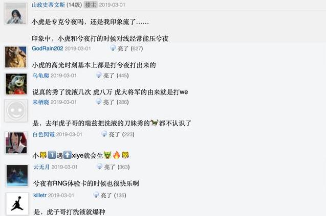 RNG战胜WE 双方中单表现引发网友热议