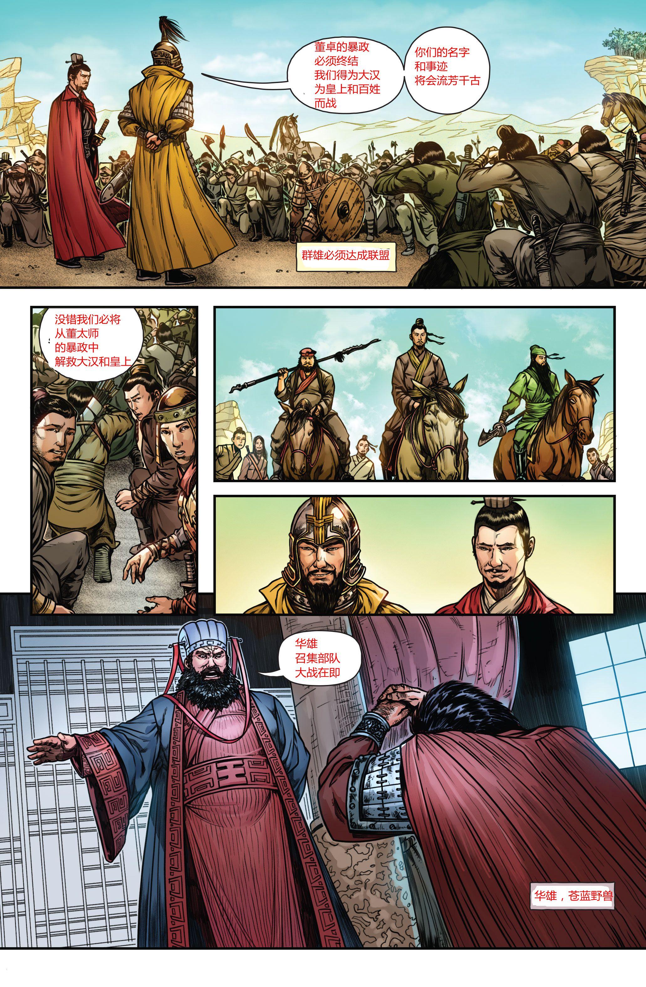 关西苍蓝野兽 华雄 现身 全面战争 三国 漫画更新图片