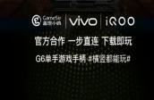 盖世小鸡G6官方合作vivo iQOO 开启手游玩法新趋势