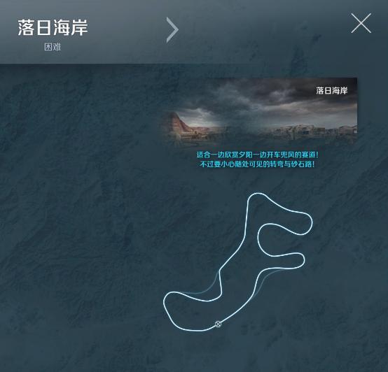 《极品飞车OL》落日海岸漂移体验