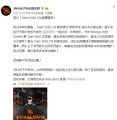 林俊杰组建吃鸡战队SMG 小将青木川领衔组豪华阵容