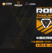 《无限法则》泰国国际邀请赛中国区预选赛3月9日开启揭幕战!