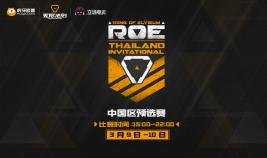 《无量法则》泰国国际邀请赛中国区预选赛3月9日开启揭幕战!