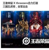 《王者荣耀》XThreezero合力打造三国系列人偶开启预售!禁血狂兽·张飞震撼来袭