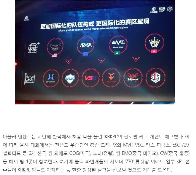 KPL春季赛引韩媒关注!新赛季KRKPL助力全球化