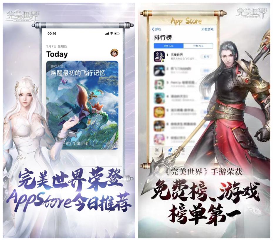 Fiy with me!《完美世界》携手川音才子陈柯宇打造游戏同名金曲
