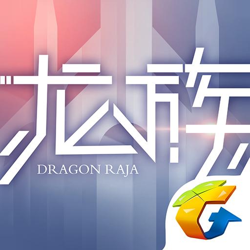 龙族幻想(无资源)