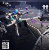 """《龙族幻想》手游邀请玩家共创全新战斗 给策划""""寄刀片""""活动正式上线"""