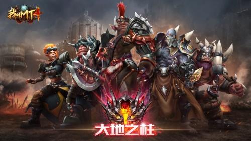 《我叫MT4》全新阵营玩法今日上线,红蓝对抗畅开团!
