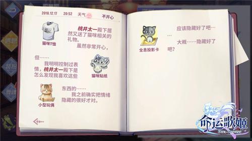 喜欢猫咪的欧尼酱 《命运歌姬》歌舞姬羁绊超有爱