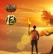 《魔域》玩家挑战游戏界首次沙漠马拉松 317品牌日热血重燃!