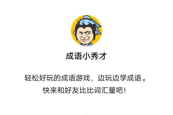 成语小秀才第378关答案介绍