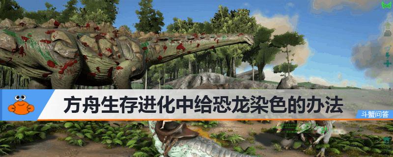 方舟生存进化中泰坦龙的活动范围