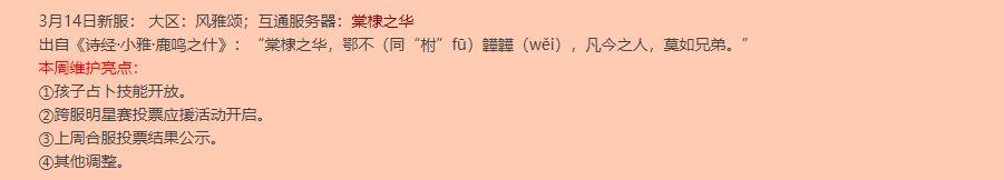 倩女幽魂手游中19年3月14日维护公告解读(合服结果、孩子占卜、明星赛应援)