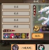 阴阳师巫女大蛇黑晴明打法攻略