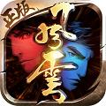 風云2BT版-正版授權