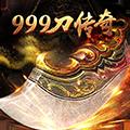 999刀传奇BT版