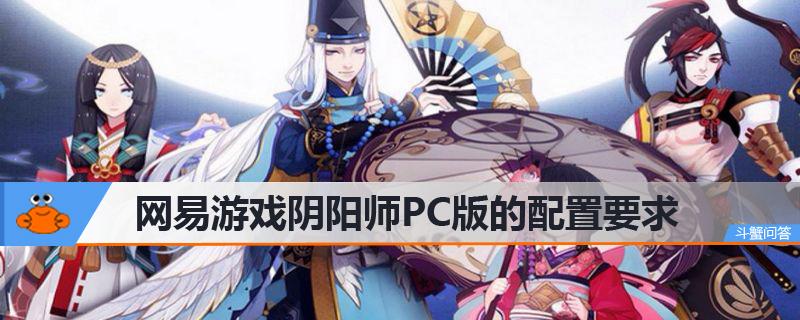 网易游戏阴阳师PC版的配置要求