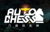 刀塔自走棋战术猎阵容bet36365体育备用网址