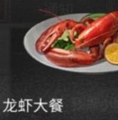 明日之后龙虾大餐攻略