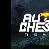 《刀塔自走棋》订阅过6百万  成为Steam众多时段在线玩家最多游戏