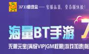 2019BT手游平台推荐