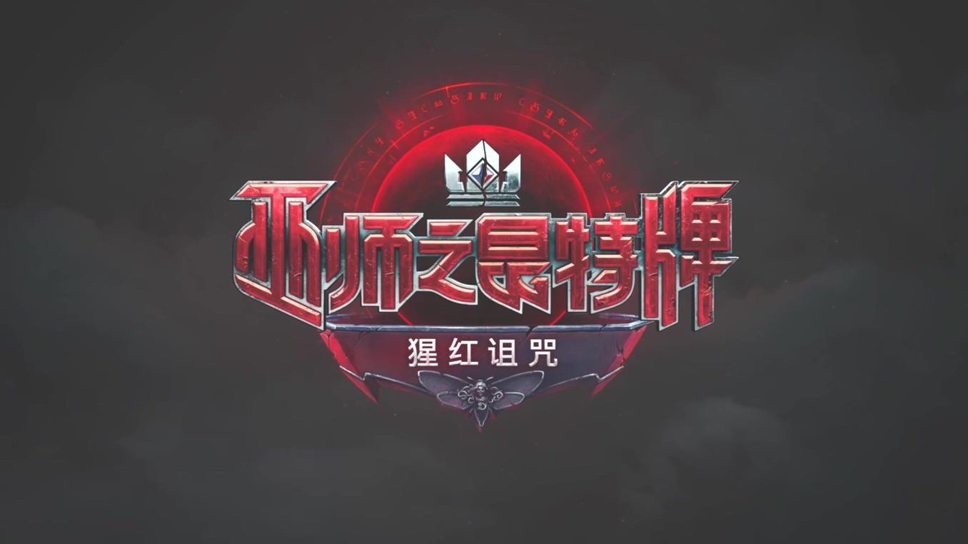 """《巫师之昆特牌》发布宣传片DLC""""猩红诅咒""""  已开启预购"""